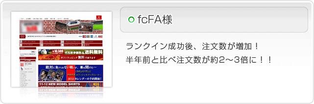 fcFA様