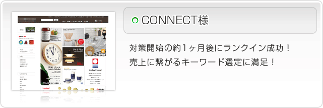 CONNECT様